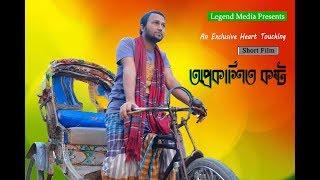 অপ্রকাশিত কষ্ট   Oprokashito Kosto   New Bangla Short Flim   2017