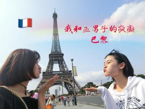 🇫🇷France / We met in Paris / 我和亚男子的疯癫巴黎 / VLOG