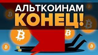 КРИПТОВАЛЮТЫ ТОНУТ! АЛЬТКОИНАМ ОЧЕНЬ ПЛОХО (Bitcoin Ethereum Litecoin Ripple обзор и прогноз)