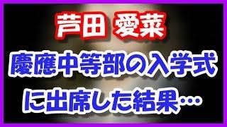 【中学】芦田愛菜、慶應中等部の入学式に出席した結果・・・