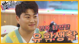 가난했지만 행복했던 김호중의 유학 생활 | 밥은먹고다니냐?