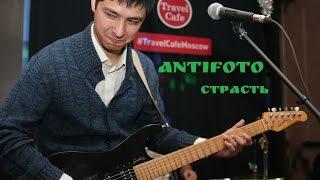 Antifoto - Страсть