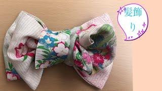 着物 帯リメイク 髪飾り No. 1 前編 リボンを作ります Head dress kimono remake PART ①