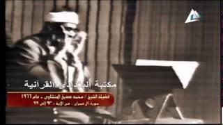 الشيخ المنشاوى لأول مرة بالصوت والصورة في تلاوة نادرة