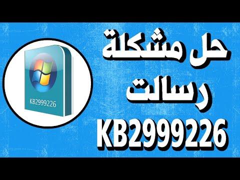 حل مشكل Fix Windows 7 Update Error Code KB2999226