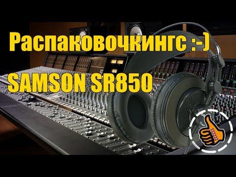 Распаковочкинг: Samson SR850 Studio Headphones Professional - Unboxing