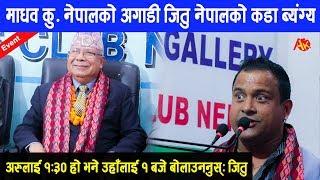 माधव कुमार नेपालको अगाडी जितुको कडा ब्यंग्य, माधव मुसुमुसु हाँसेरै टारे || Jitu Nepal Comedy