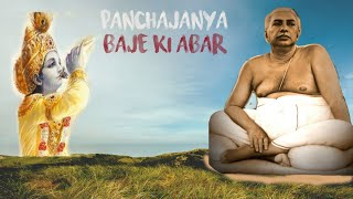PANCHAJANYA BAJE KI ABAR (With Lyrics)HARMONIUM COVER BY Sanatan Dharm