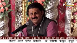 भजन : राधा नाम नदिया की धारा बही जाए रे - Pujya Pandit Gangotri Tiwari Mridul - श्रीमद् भागवत कथा