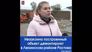 В Ростове на левом берегу сносят самовольно построенное кафе