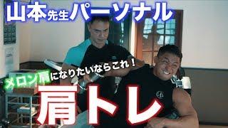 【山本先生パーソナル】肩と腕のメリハリを出すための弱点改善トレーニング thumbnail