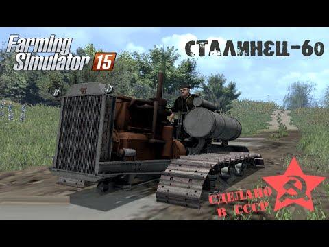 Farming Simulator 2015 мод гусеничный трактор Сталинец - 60