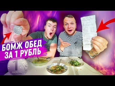 Самый дешёвый обед в мире за 1 рубль на двоих человек