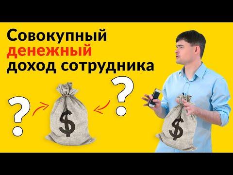 Совокупный денежный доход