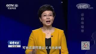 《法律讲堂(生活版)》 20190905 母亲的谎言| CCTV社会与法