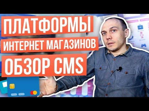 Лучшая платформа интернет магазина 2018 — выбор Cms для создания: Битрикс,Могута,CsCart,Opencart