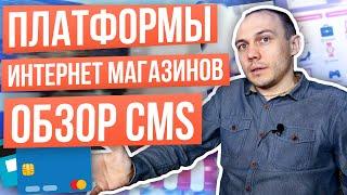 Лучшая платформа для интернет магазина 2018 — выбор недостатки cms:Битрикс, Могута, CsCart, Opencart