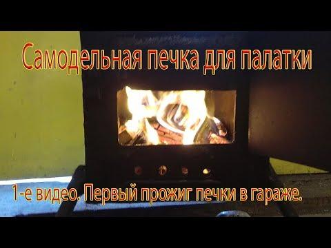 Самодельная печка-буржуйка для палатки. Ошибки, первый тест в гараже  1- е видео.