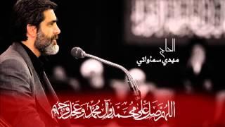 دعاء المجير مهدي سماواتي dua mujeer Mehdi Samavati