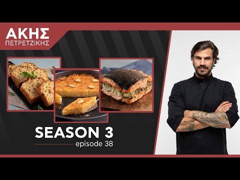 Kitchen Lab - Επεισόδιο 38 - Σεζόν 3   Άκης Πετρετζίκης