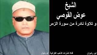 الشيخ عوض القوصي و تلاوة نادرة من سورة الزمر