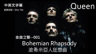 金曲之聲--001 Bohemian Rhapsody波希米亞人狂想曲  Queen合唱團  中英文字幕