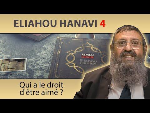 ELIAHOU HANAVI 4 - Qui a le droit d'etre aimé ? - Rav Itshak Attali (+ 972 54 555 93 60)