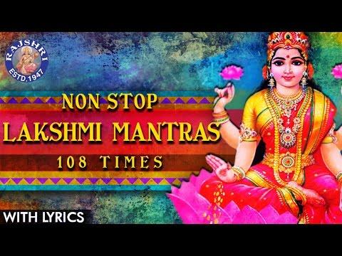 Non Stop Lakshmi & Kubera Mantras 108 Times With Lyrics | Mantras For Cash | लक्ष्मी कुबेर मंत्रा