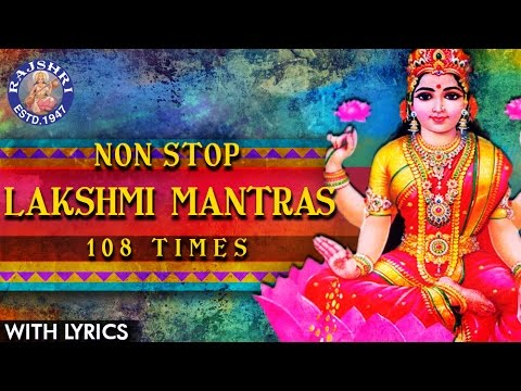 Non Stop Lakshmi & Kubera Mantras 108 Times With Lyrics | Mantras For Cash | लक्ष्मी कुबेर मंत्रा