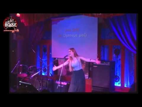 Ghost Karaoke 15 4 16 2