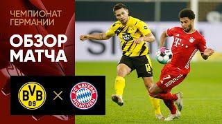 07 11 2020 Боруссия Дортмунд Бавария 2 3 Обзор матча