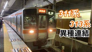 東海道本線 311系+313系300番台 新快速 豊橋ゆき発車@金山