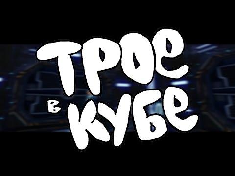 ТРОЕ В КУБЕ (Half Dead web television series)