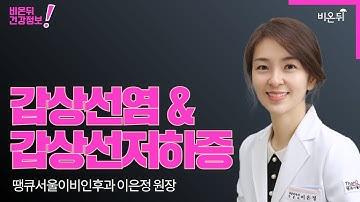 갑상선 라이브- 갑상선저하증 &갑상선염 (땡큐서울이비인후과 이은정 원장)
