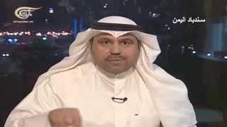 شاهد : كويتي يقولها بصراحة .. سبب حرب السعودية على اليمن