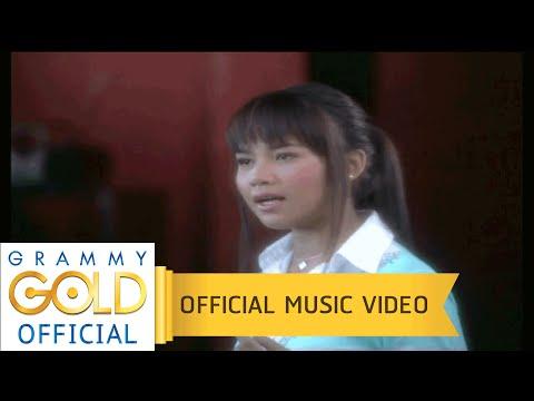 อย่าเปิดเพลงนั้น - ตั๊กแตน ชลดา【OFFICIAL MV】