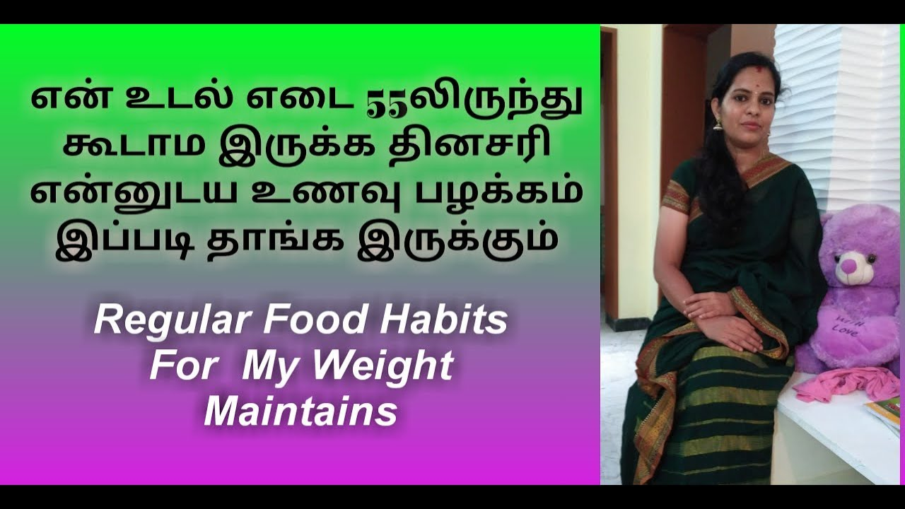 Weight Loss Diet Chart In Tamil// How I Maintain My Weight After Weight loss/Tips To Maintain Weight