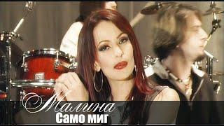 Малина - Само миг / Malina - Samo mig