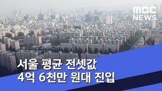 서울 평균 전셋값 4억 6천만 원대 진입 (2020.0…