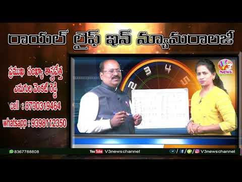 Royal Life in Numerology Enugula Venkat Reddy || V3 News Channel.