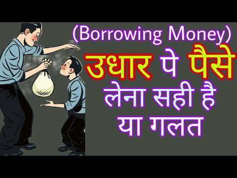 उधार का पैसा सही या गलत | Is Borrowing Money Good or Bad | Taking Personal Loan | Hindi