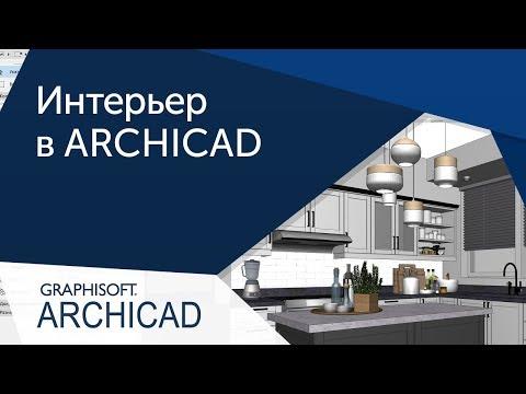Приемы работы в ARCHICAD для дизайнера интерьеров