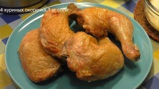Как приготовить вкусную курицу на соли в духовке.Ну очень просто и доступно