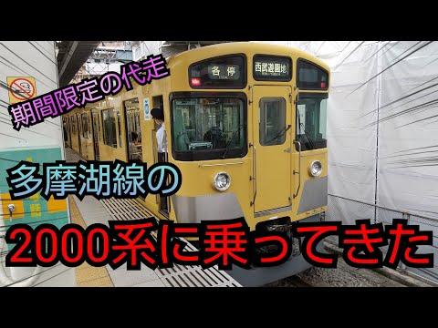 【期間限定の代走】 西武多摩湖線の2000系に乗ってきた!