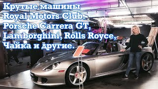 Крутые машины Royal Motors Club. Porsche Carrera GT, Lamborghini, Rolls Royce, Чайка и другие.
