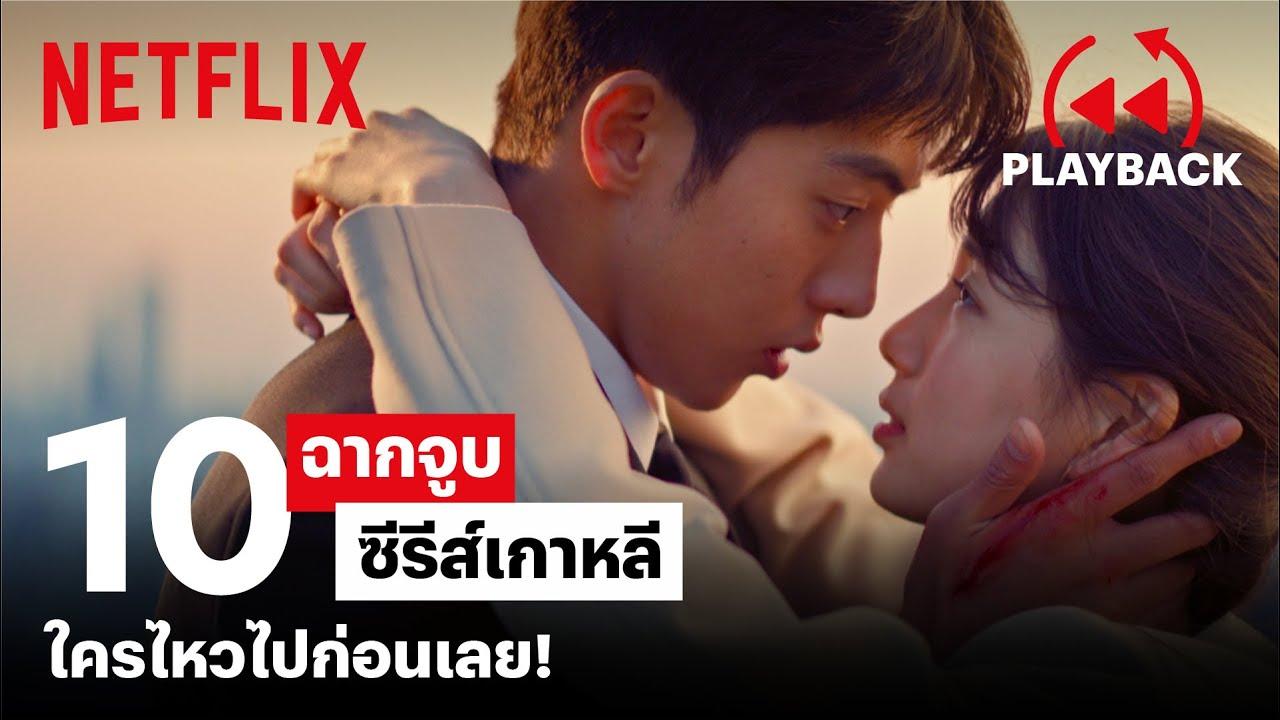 รวม 10 ฉาก 'จูบ' จากซีรีส์เกาหลี ฟินขนาดนี้... ใครไหวไปก่อนเลย! | PLAYBACK | Netflix