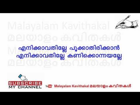 Pookkathirikkan Enikkavathille kavitha with lyrics | Ayyappa Paniker Kavitha with lyrics
