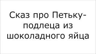 Сказ про Петьку подлеца из шоколадного яйца часть1(, 2015-01-17T00:02:40.000Z)