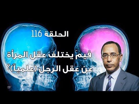 فيمَ يختلف عقل المرأة عن عقل الرجل (علمياً)؟ thumbnail