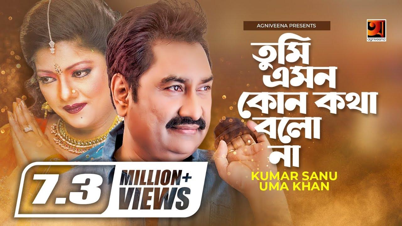 Download Tumi Emon Kono Kotha || তুমি এমন কোন কথা || Kumar Sanu || Uma Khan || Bangla Song || @G Series Music
